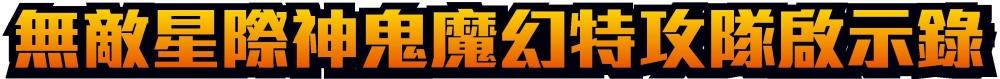 10-ㄇ字電影背板標題 250x20cm 213